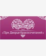 МУП «При Дворце бракосочетаний»
