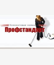 ООО «Профстандарт»- профессиональная уборочная компания