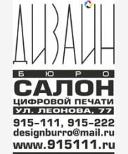 Дизайн-бюро «Салон цифровой печати»