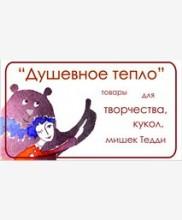 «Душевное тепло» - магазин товаров для рукоделия