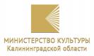 Министерство культуры Калининградской области