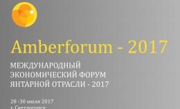 Международный форум янтарной отрасли