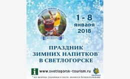 Праздник зимних напитков в Светлогорске 1—8янва...