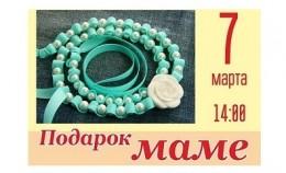 «Подарок маме»