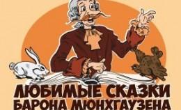 Межмузейный марафон «Любимые сказки барона Мюнхг...