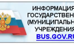 Официальный сайт для размещения информации о гос...