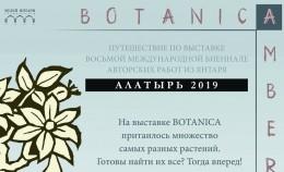Интерактивный маршрут «BOTANICAMBER»