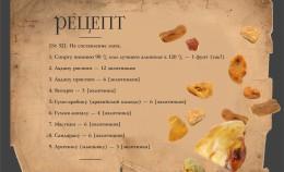 Рецепт янтарного клея
