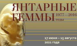Выставка «Янтарные геммы»
