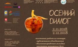Выставка «Осенний диалог»