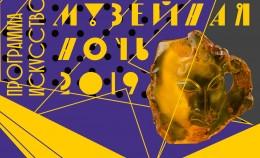 Музейная ночь 2019 в Музее янтаря