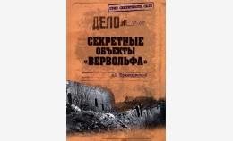 Презентация книг АндреяПржездомского