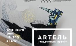 Мастер-класс в рамках молодежного проекта «ARTЕЛЬ»