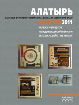 «Алатырь 2011»
