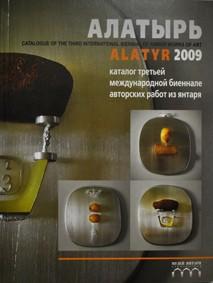 «Алатырь 2009»