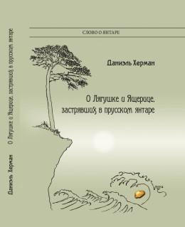 Даниэль Херман «О лягушке и ящерице, застрявших в прусском янтаре»