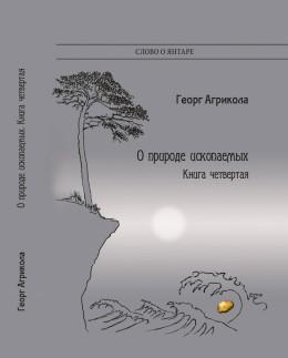 Георг Агрикола «О природе ископаемых. Книга четвертая»