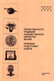 «Преемственность традиций художественной обработки янтаря. Проблема подготовки кадров»