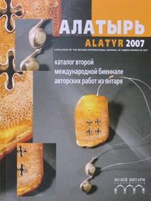 «Алатырь 2007»