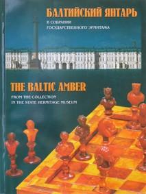 «Балтийский янтарь в собрании Государственного Эрмитажа»