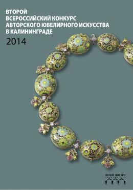 Второй всероссийский конкурс авторского ювелирного искусства
