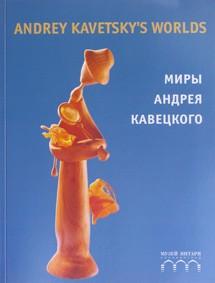 «Миры Андрея Кавецкого»