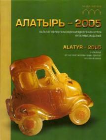 «Алатырь 2005»