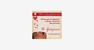 К Дню Святого Валентина Музей объявляет фотоконк...
