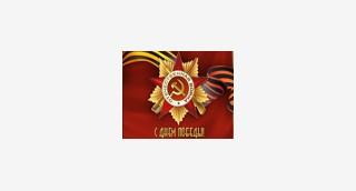 Музей поздравляет с Днем Победы в Великой Отечес...