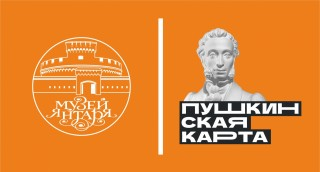 По Пушкинской карте – в музей