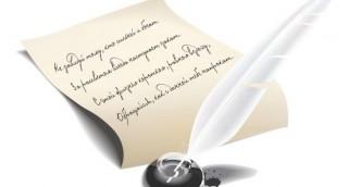 Музей объявляет юношеский литературный конкурс «...