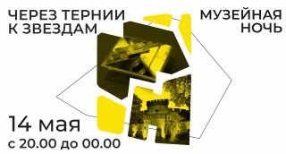Музейная ночь в Музее янтаря. Программа «Через т...