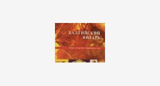 Музей выпустил сборник «Балтийский янтарь: Наука...