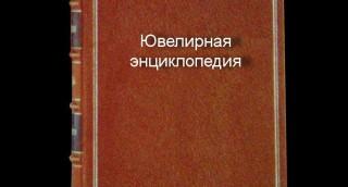 Лекторий «Ювелирная энциклопедия»