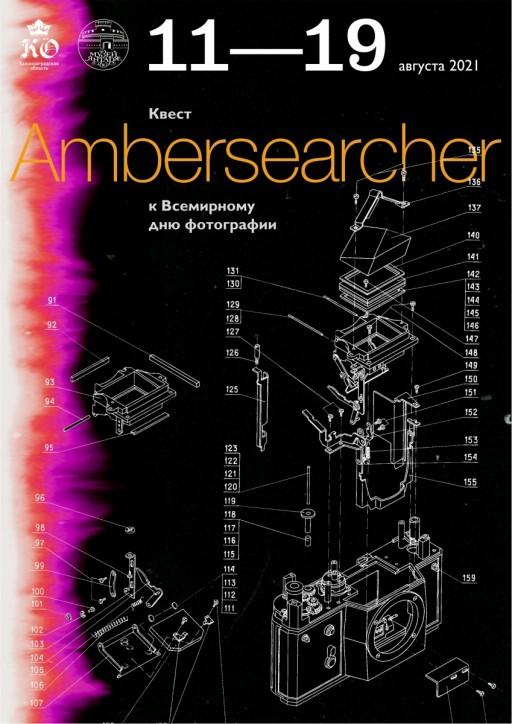 «Ambersearcher»
