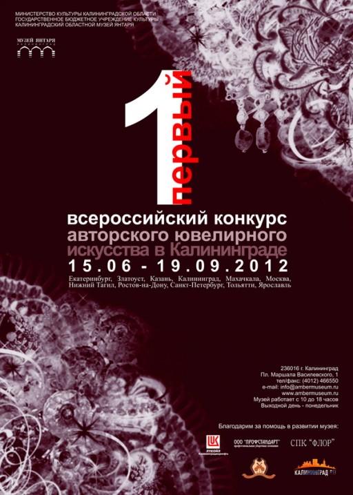 Первый всероссийский конкурс авторского ювелирного искусства в Калининграде
