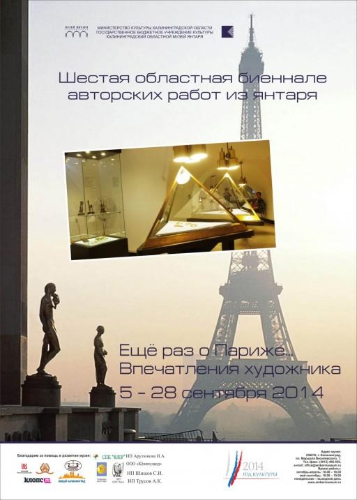 «Ещё раз о Париже… Впечатления художника»