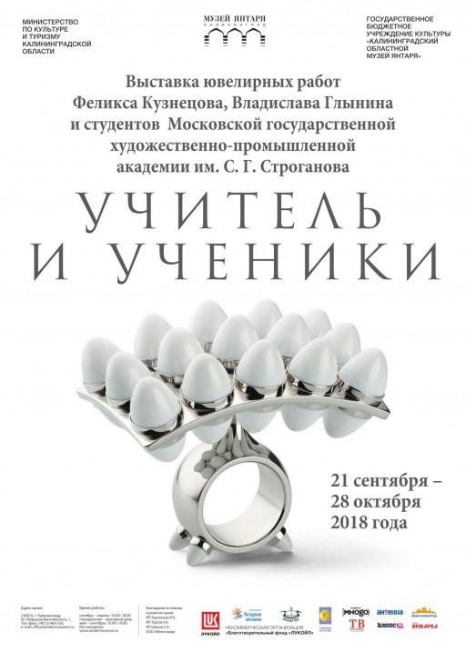 Выставка «Учитель и ученики»