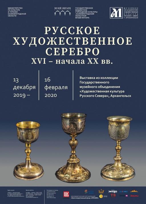 «Русское художественное серебро XVI – начала XX вв.»