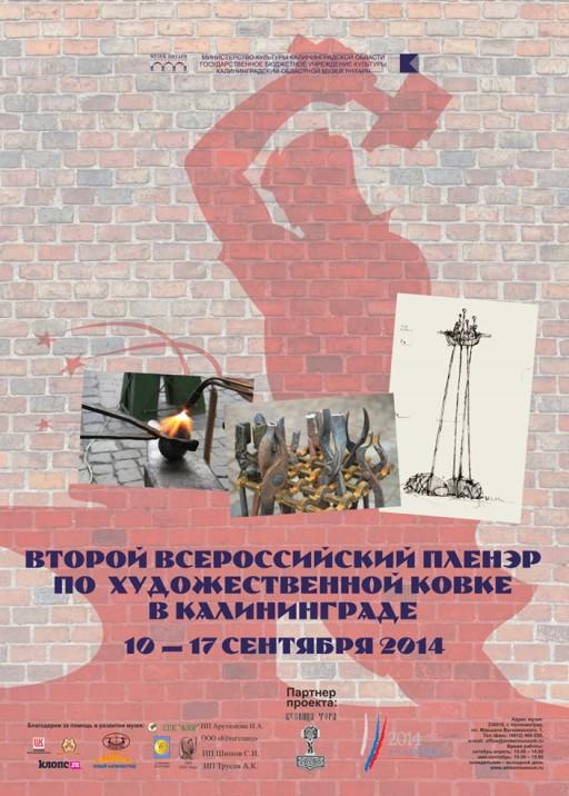 Второй всероссийский пленэр по художественной ковке