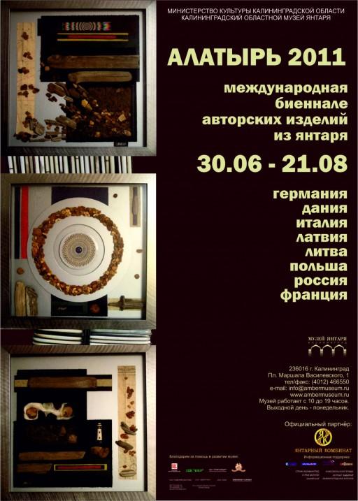 IV Международная биеннале авторских изделий из янтаря «Алатырь 2011»