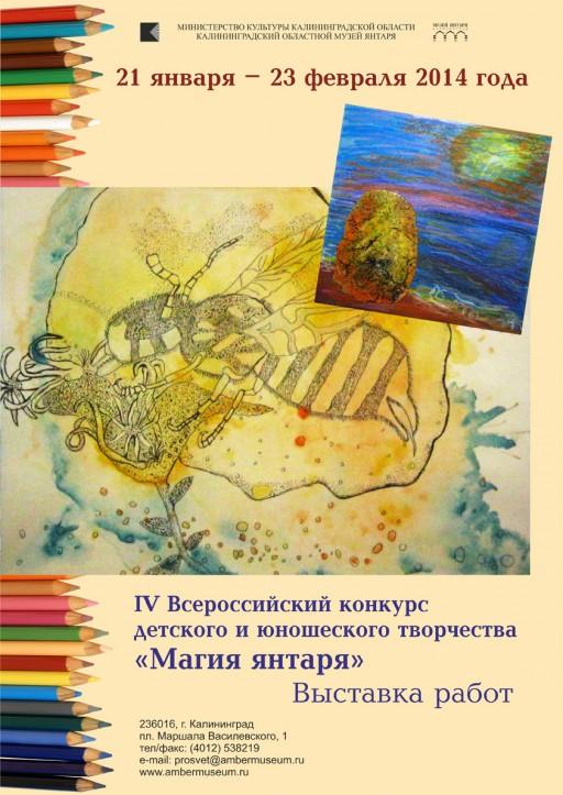 «Магия янтаря»