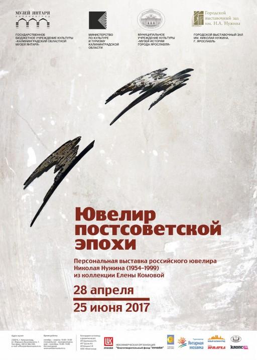 «Ювелир постсоветской эпохи»