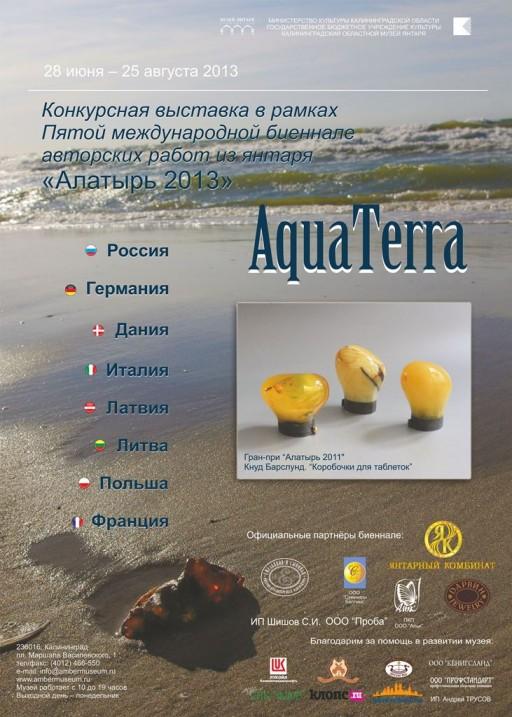 Международная биеннале авторских изделий из янтаря «Алатырь 2013»