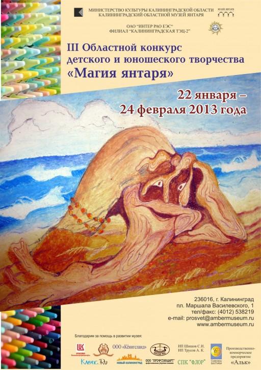 Выставка-конкурс детского и юношеского творчества «Магия янтаря»