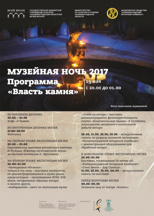 Музейная ночь 2017
