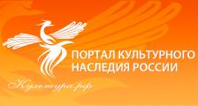 Портал культурного наследия России Культура.рф