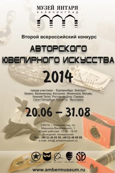 Автор плаката - Виктория Дмитриева