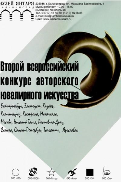 Автор плаката -Адель Эшанкулова
