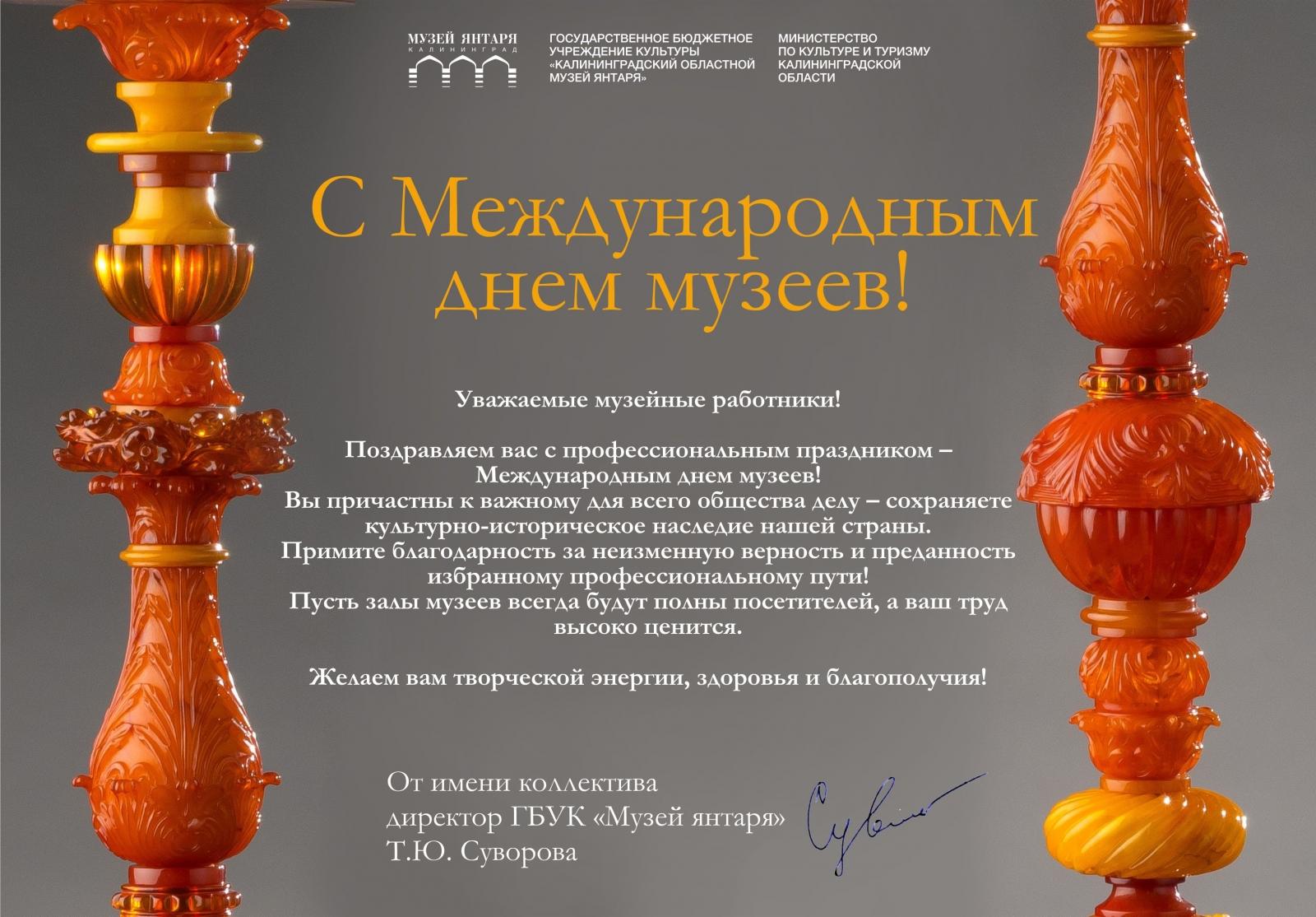 Поздравления музейным работникам
